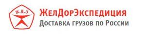Доставка в Ростов Желдорэкспедиция